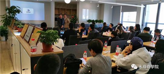"""""""上海儿童教育机构联盟会议"""" 在水母商学院举办"""