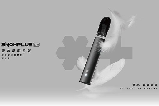 雪加SNOWPLUS电子烟