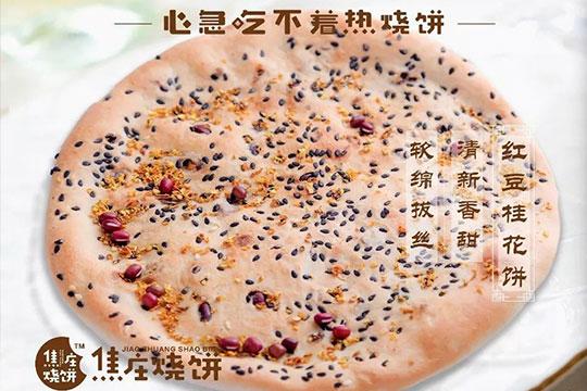 颜神焦庄烧饼