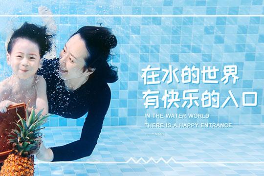 凡嬉亲子游泳中心