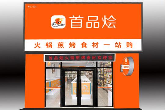 首品烩火锅煎烤食材超市