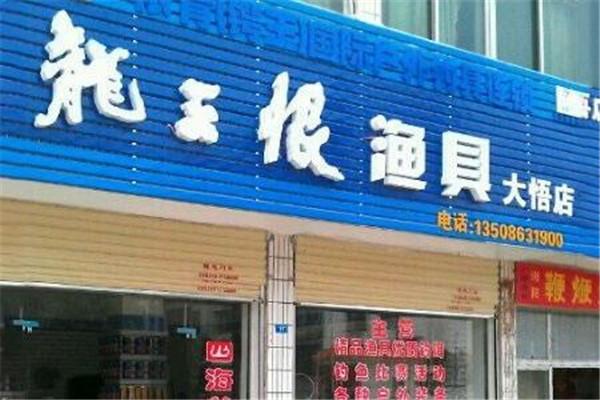 代理龙王恨渔具 店面生意更加红火