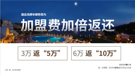 """酒店投资中国网倾力打造""""仟城仟宿""""品牌为在营酒店赋能"""