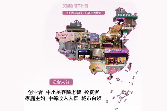 香港芊妍瘦
