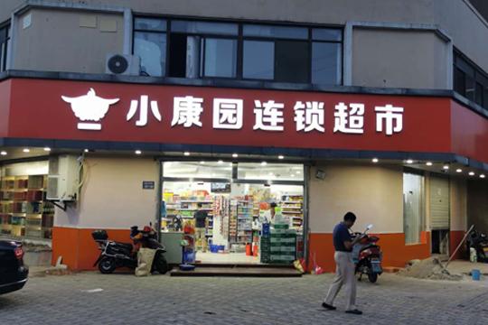 小康园连锁超市
