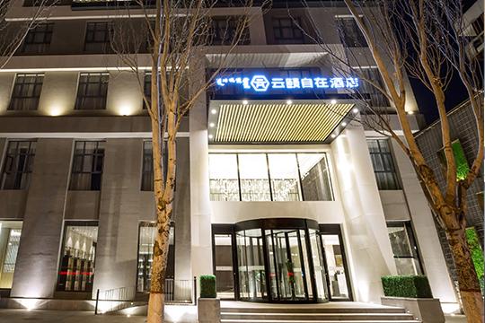 锦颐连锁酒店