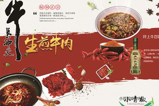 小青椒湘菜