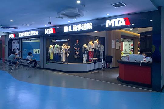 MTA國際跆拳道