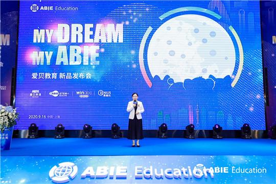 2020年爱贝教育新品发布会成功举办