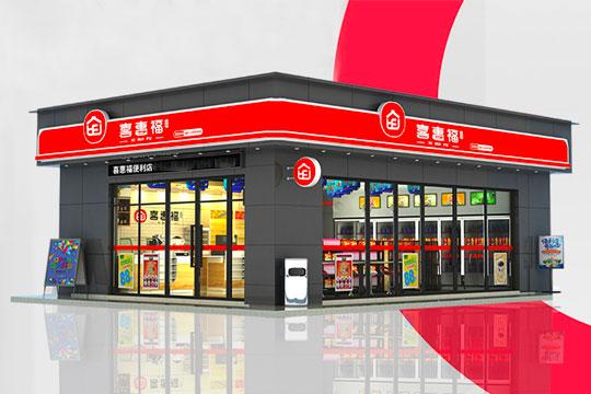 喜惠福便利店