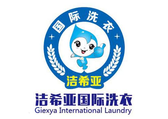 干洗店加盟连锁:洁希亚国际洗衣专业铸就品牌实力