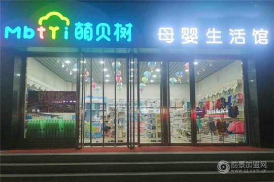 萌贝树母婴加盟店是真的吗?新零售下的店铺运营