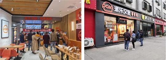 派乐汉堡 品牌战略升级共识会,重战略更重营运服务!