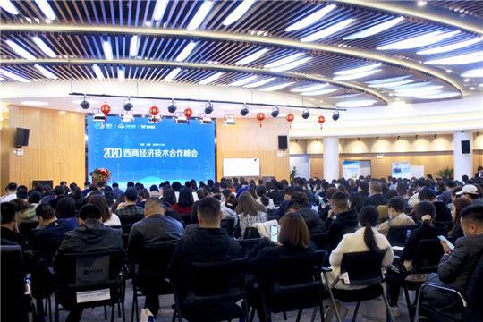 新西商·新经济 |万资集团2020年西商经济技术合作峰会盛大召开