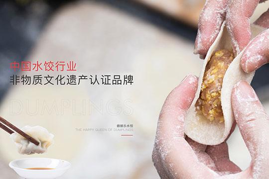 娘娘乐水饺