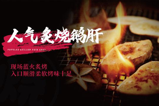 燒江南烤肉