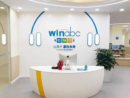 "Winabc:用新零售理念打造""教育便利店"""