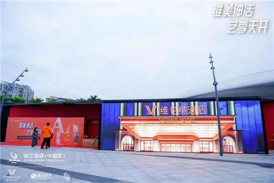 构建与当代消费者之间的引力场 28岁维也纳酒店焕新创变