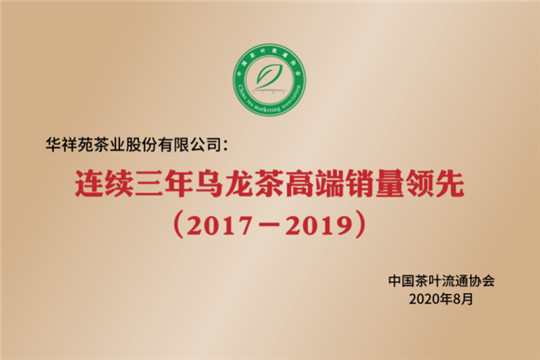 国货之光·庄园品质 | 新春国缤茶全球巡回品鉴会石家庄站圆满举办