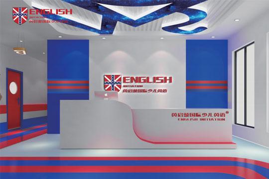英启蒙国际少儿英语