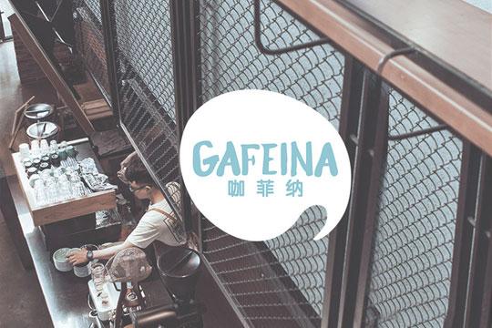 GAFEINA咖菲纳咖啡