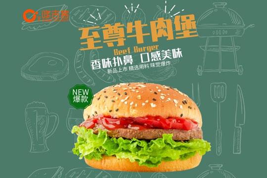 哆吉客漢堡