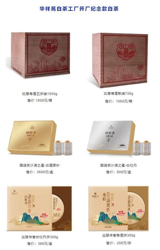 """华祥苑茶业""""牵手""""片仔癀保健食品公司推出联名茶,助力乡村振兴,推动大健康产业链"""