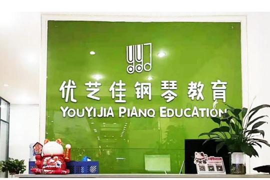 优艺佳钢琴教育