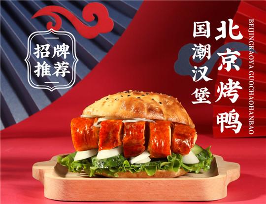 乾代國潮漢堡