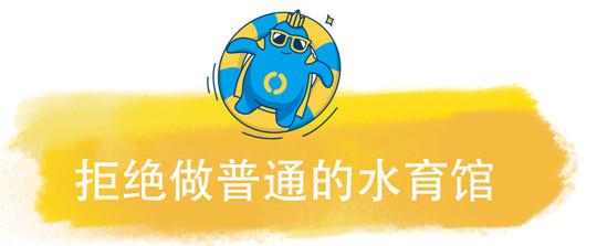 愉悅寶貝丨投資紅利市場獨家指南~ 要做就做最專業的水育游泳館!