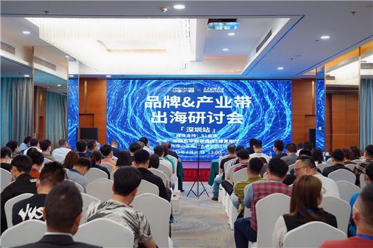 打造品牌出海之路,2021品牌&產業帶出海研討會【深圳站】圓滿召開