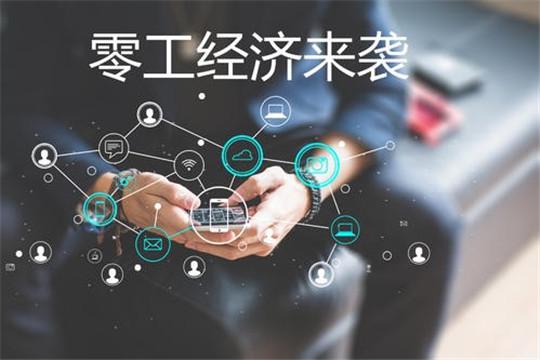行业观察:零工经济下互联创业项目的大有可为