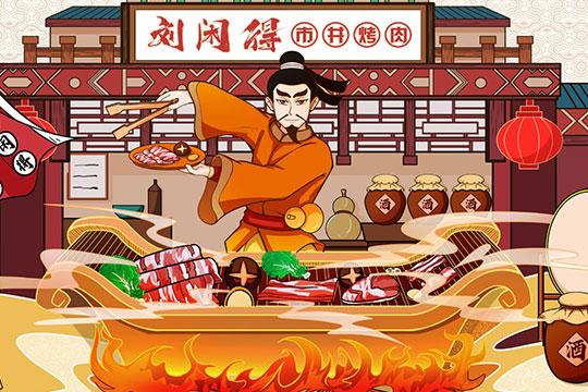 刘闲得市井烤肉