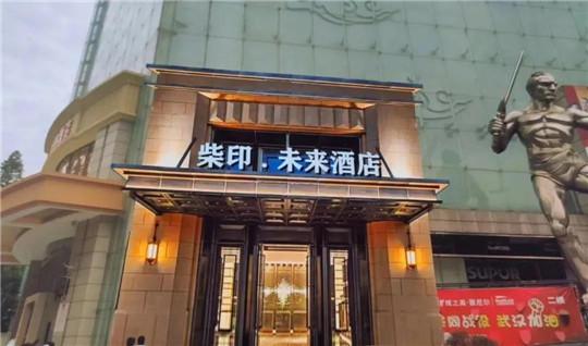 进军中部地区 柴印未来酒店武汉站首战告捷
