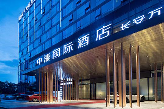中濠国际酒店