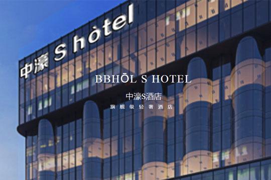 中濠S酒店