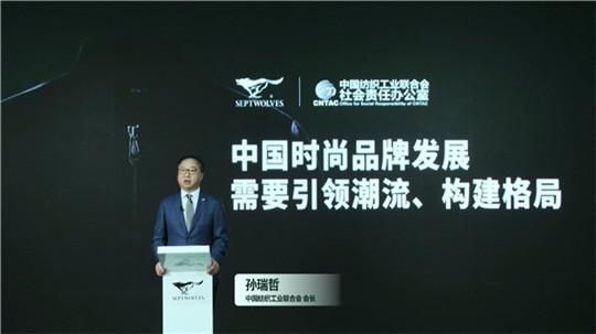 中国茄克 中国七匹狼|七匹狼品牌战略发布会开幕