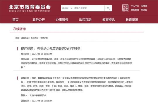 少儿英语培训是否定义为非学科类?北京、上海官方回答来了!