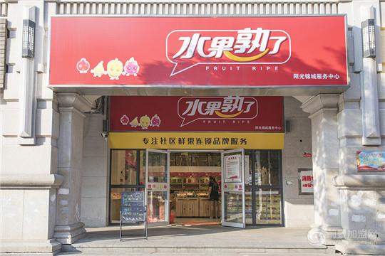 开好水果加盟店选择哪个品牌?