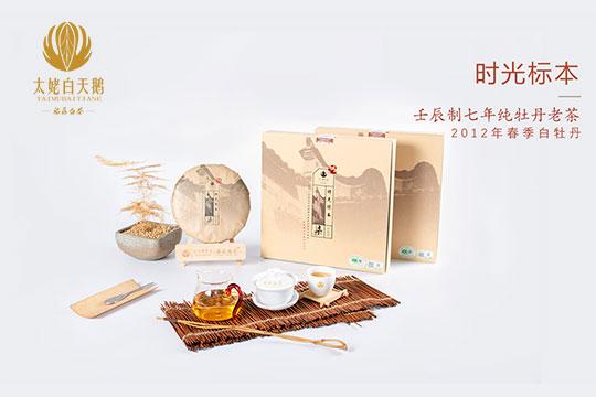 太姥白天鹅茶业