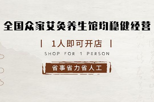 国医仲景养生馆