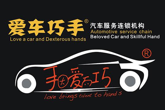 爱车巧手洗车