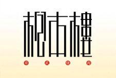 松本樓日式燒肉