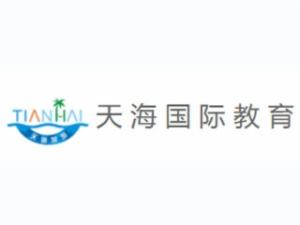 天海國際教育加盟
