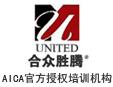 AICA國際認證