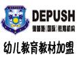 德普施国际教育机构