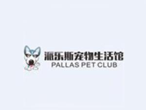 派乐斯宠物生活馆加盟
