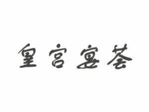 皇宫宴荟自助烤肉火锅加盟