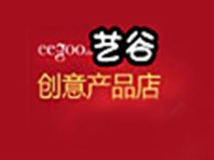 艺谷文化创意产品加盟