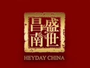 盛世昌南陶瓷收藏品加盟